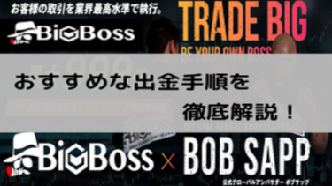 BigBossの1番おすすめな出金手順 ~各出金の特徴を解説しています~