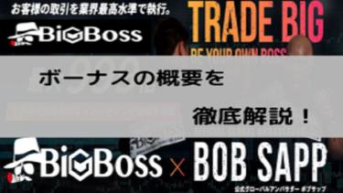 (最新!)BigBossで現在行われている ~ボーナスキャンペーンのまとめ!~