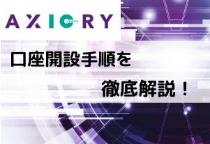 AXIORY(アキシオリー)/~口座開設手順の進め方を初心者の方でも分かるように解説!~