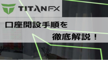 TitanFXの口座開設マニュアル ~画像付きで解説手順を丁寧に解説~