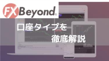FXBeyondの口座タイプは3種類!</br> ~それぞれの特徴を解説しています~